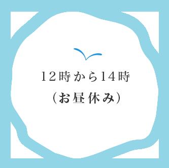 12時から14時 (お昼休み)