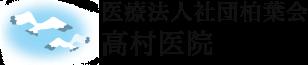医療法人社団柏葉会 高村医院